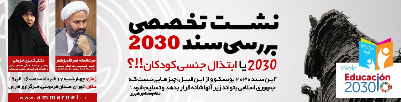 -2030
